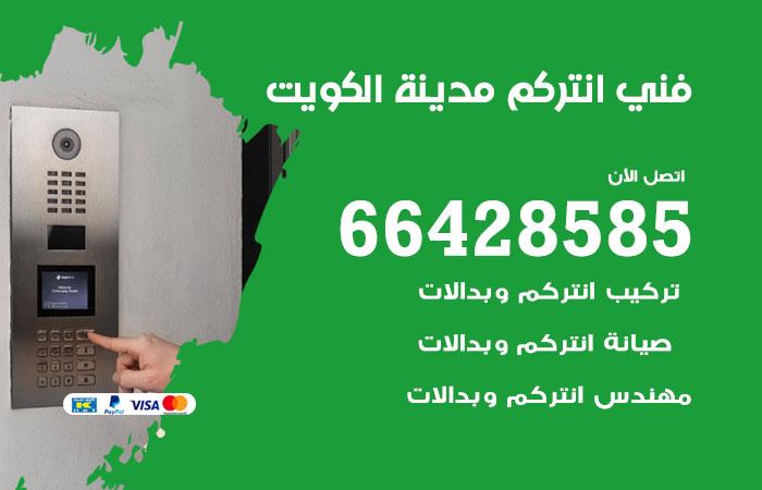 فني انتركم مدينة الكويت / 66428585 / متخصص تركيب صيانة انتركم مرئي صوتي