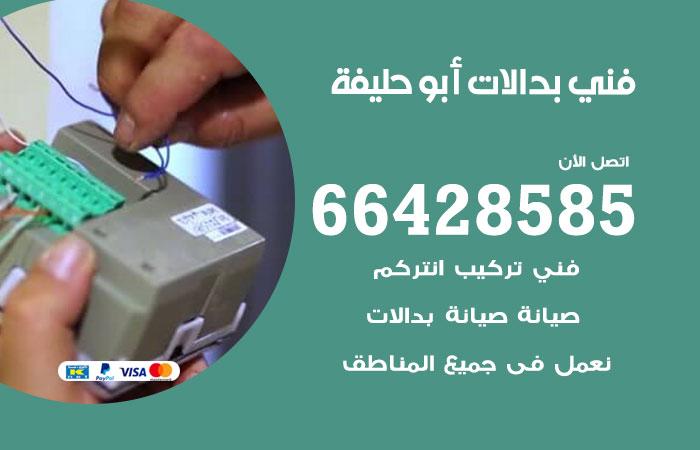 فني بدالات ابو حليفة / 66428585 / متخصص تركيب صيانة بدالات ابو حليفة