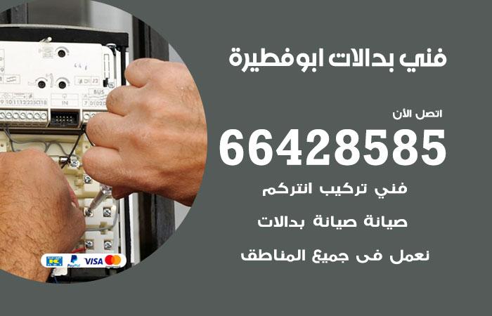 فني بدالات ابو فطيرة / 66428585 / متخصص تركيب صيانة بدالات ابو فطيرة