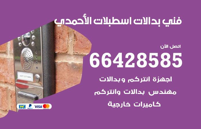 فني بدالات اسطبلات الاحمدي / 66428585 / متخصص تركيب صيانة بدالات اسطبلات الاحمدي