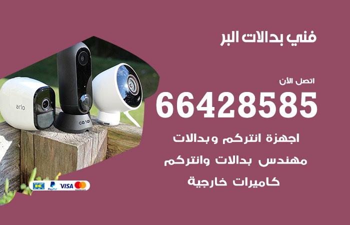 فني بدالات البر / 66428585 / متخصص تركيب صيانة بدالات البر