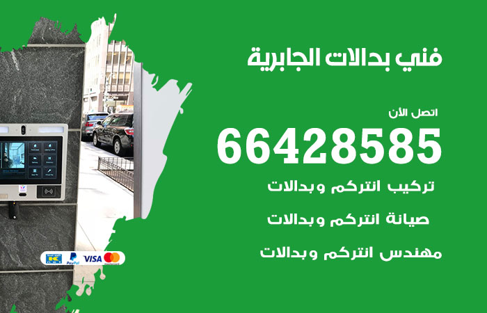 فني بدالات الجابرية / 66428585 / متخصص تركيب صيانة بدالات الجابرية