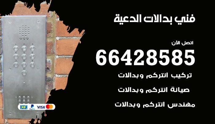 فني بدالات الدعية / 66428585 / متخصص تركيب صيانة بدالات الدعية