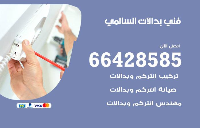 فني بدالات السالمي / 66428585 / متخصص تركيب صيانة بدالات السالمي