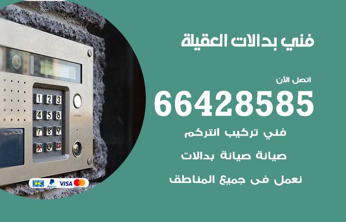 فني بدالات العقيلة / 66428585 / متخصص تركيب صيانة بدالات العقيلة