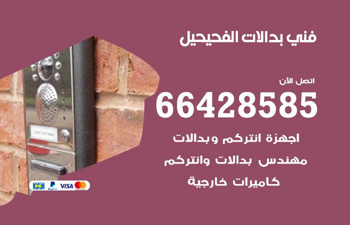 فني بدالات الفحيحيل / 66428585 / متخصص تركيب صيانة بدالات الفحيحيل