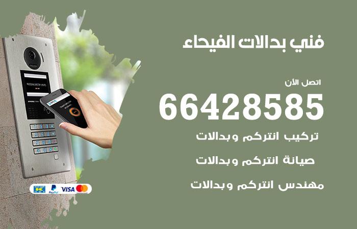 فني بدالات الفيحاء / 66428585 / متخصص تركيب صيانة بدالات الفيحاء