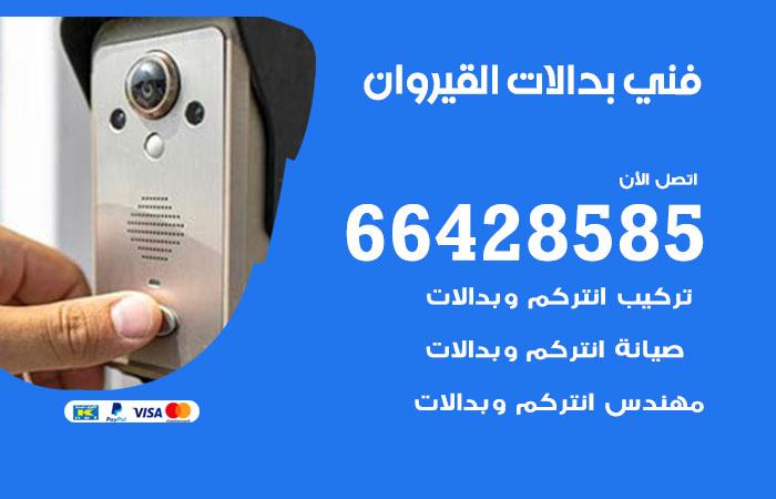فني بدالات القيروان / 66428585 / متخصص تركيب صيانة بدالات القيروان