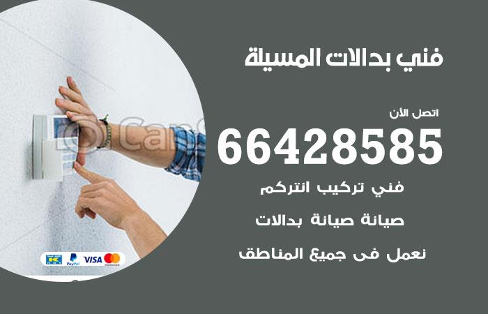فني بدالات المسيلة / 66428585 / متخصص تركيب صيانة بدالات القرين