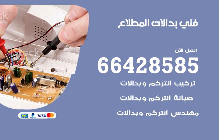 فني بدالات المطلاع / 66428585 / متخصص تركيب صيانة بدالات المطلاع