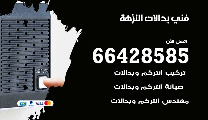 فني بدالات النزهة / 66428585 / متخصص تركيب صيانة بدالات النزهة