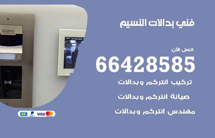 فني بدالات النسيم / 66428585 / متخصص تركيب صيانة بدالات النسيم