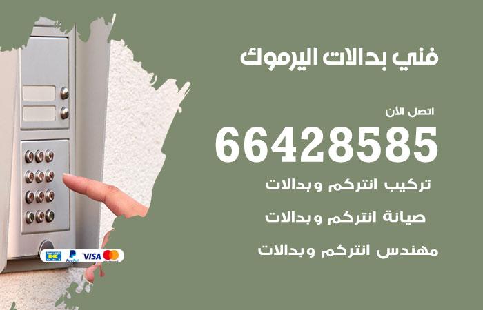 فني بدالات اليرموك / 66428585 / متخصص تركيب صيانة بدالات اليرموك
