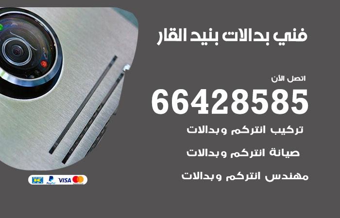 فني بدالات بنيد القار / 66428585 / متخصص تركيب صيانة بدالات بنيد القار