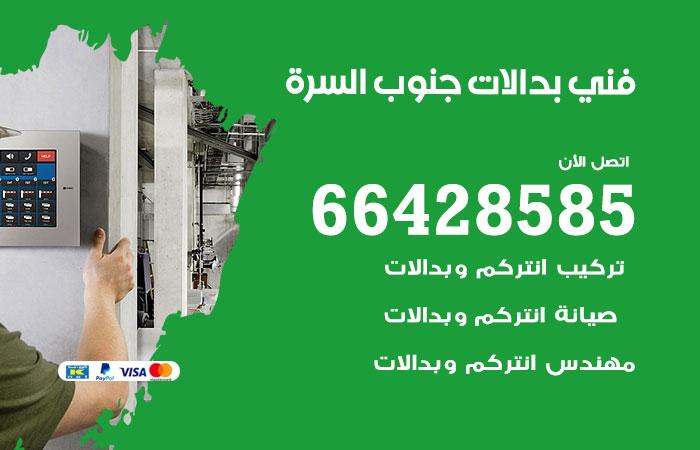 فني بدالات جنوب السرة / 66428585 / متخصص تركيب صيانة بدالات جنوب السرة