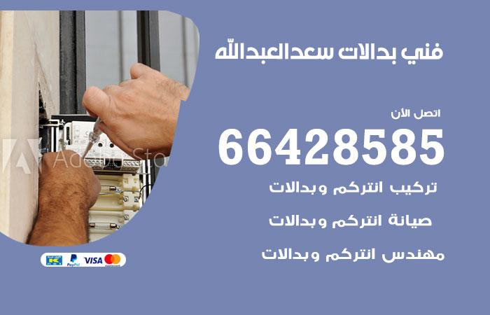 فني بدالات سعد العبد الله / 66428585 / متخصص تركيب صيانة بدالات سعد العبد الله