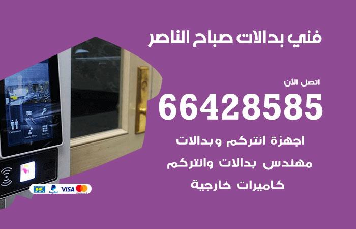 فني بدالات صباح الناصر / 66428585 / متخصص تركيب صيانة بدالات صباح الناصر