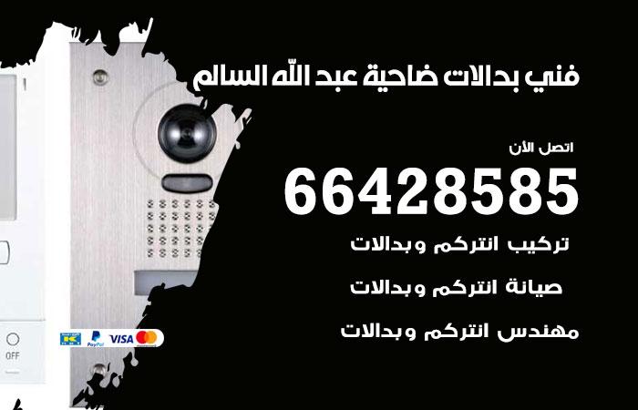 فني بدالات ضاحية عبد الله السالم / 66428585 / متخصص تركيب صيانة بدالات ضاحية عبد الله السالم
