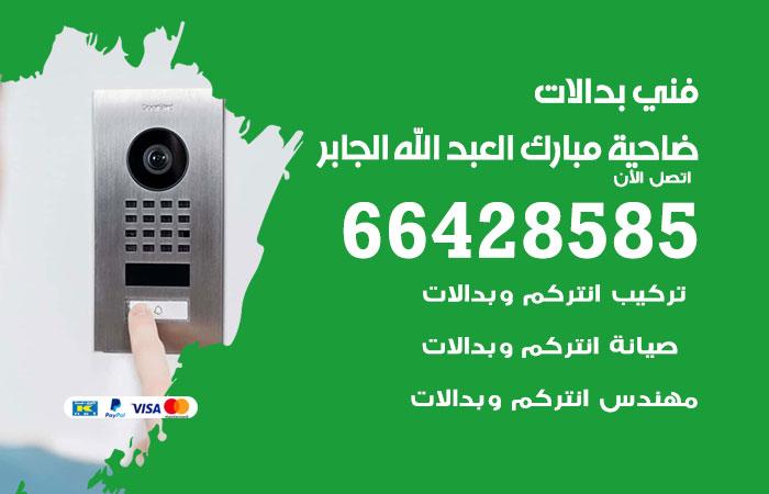 فني بدالات ضاحية مبارك العبد الله الجابر / 66428585 / متخصص تركيب صيانة بدالات ضاحية مبارك العبد الله الجابر