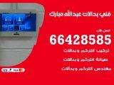 فني بدالات عبد الله المبارك