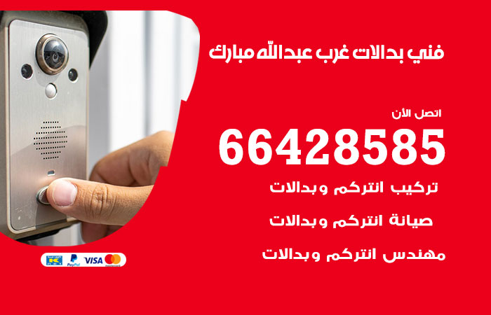 فني بدالات غرب عبد الله المبارك / 66428585 / متخصص تركيب صيانة بدالات غرب عبد الله المبارك