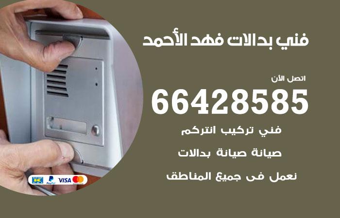 فني بدالات فهد الاحمد / 66428585 / متخصص تركيب صيانة بدالات فهد الاحمد