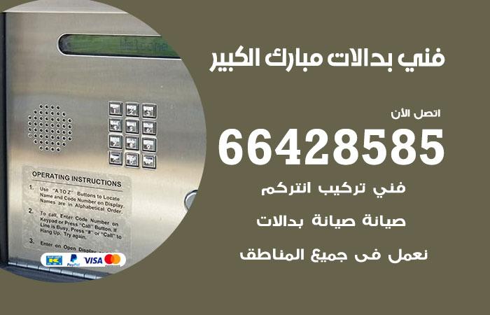 فني بدالات مبارك الكبير / 66428585 / متخصص تركيب صيانة بدالات مبارك الكبير
