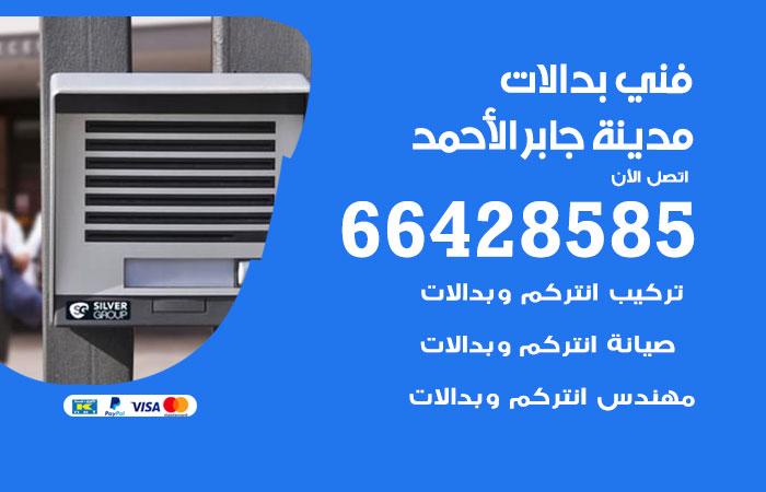 فني بدالات مدينة جابر الاحمد / 66428585 / متخصص تركيب صيانة بدالات مدينة جابر الاحمد