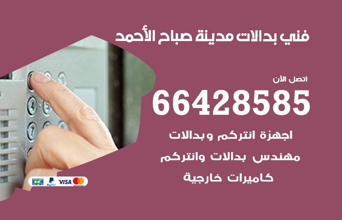 فني بدالات مدينة صباح الاحمد / 66428585 / متخصص تركيب صيانة بدالات مدينة صباح الاحمد