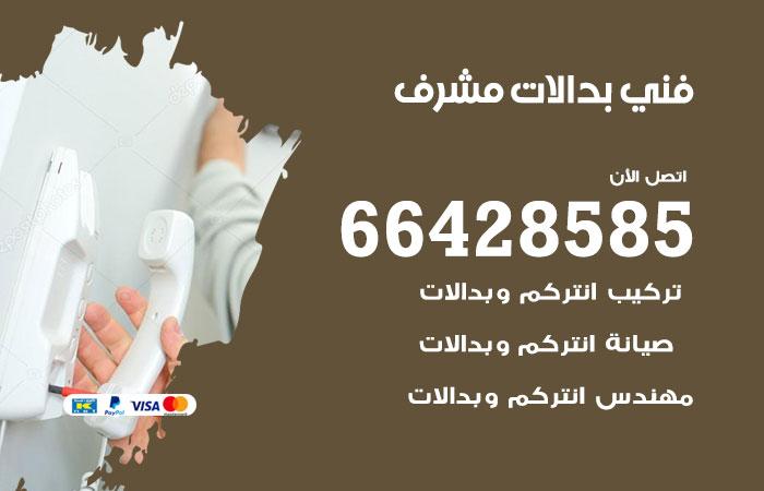 فني بدالات مشرف / 66428585 / متخصص تركيب صيانة بدالات مشرف