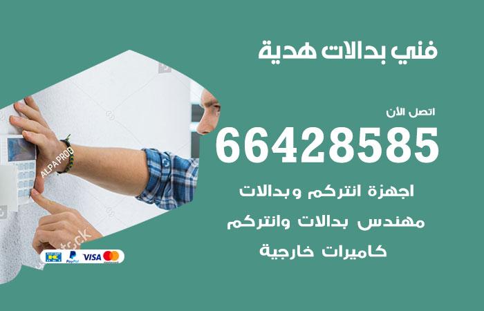 فني بدالات هدية / 66428585 / متخصص تركيب صيانة بدالات هدية