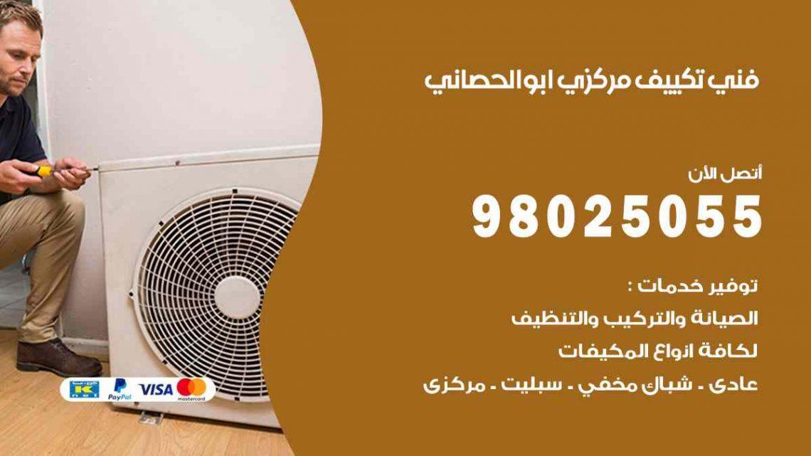 فني تكييف ابوالحصاني / 98025055 / فني تكييف مركزي هندي ابوالحصاني بالكويت