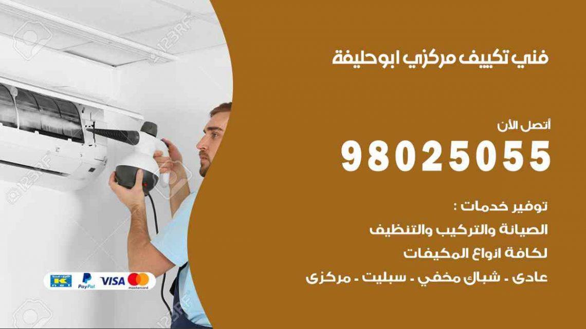 فني تكييف أبو حليفة / 98025055 / فني تكييف مركزي هندي أبو حليفة بالكويت