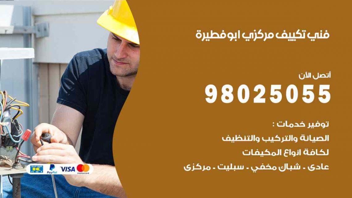 فني تكييف ابوفطيرة / 98025055 / فني تكييف مركزي هندي ابوفطيرة بالكويت
