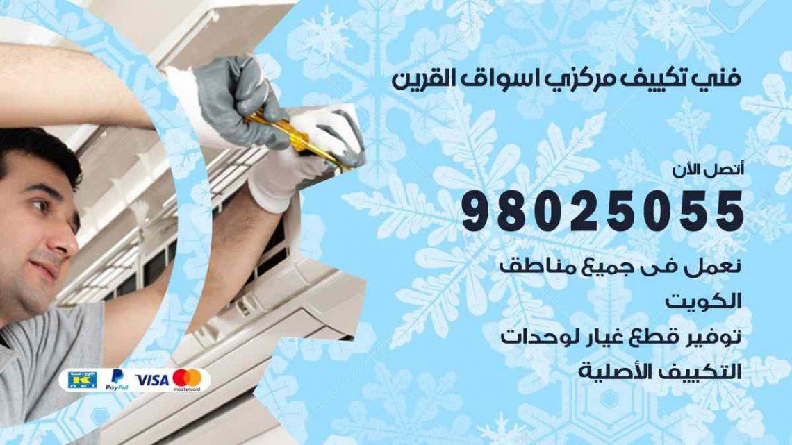 فني تكييف أسواق القرين / 98025055 / فني تكييف مركزي هندي أسواق القرين بالكويت