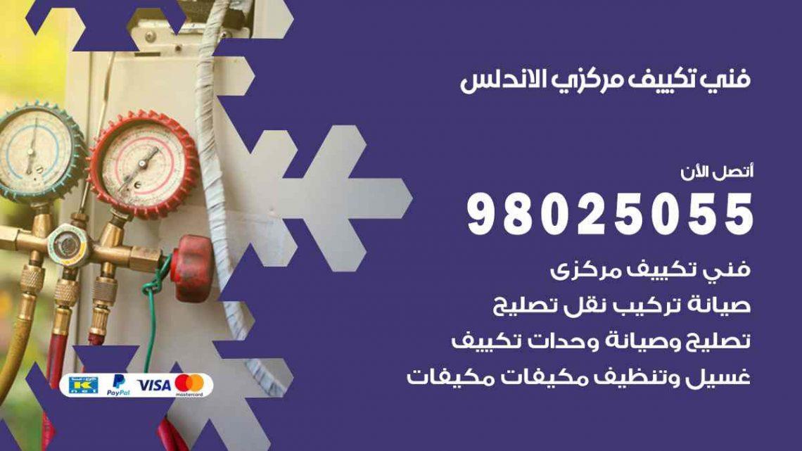 فني تكييف الاندلس / 98025055 / فني تكييف مركزي هندي الاندلس بالكويت