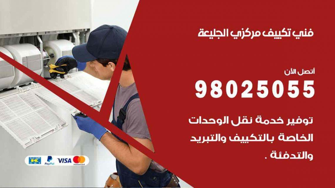 فني تكييف الجليعة / 98025055 / فني تكييف مركزي هندي الجليعة بالكويت