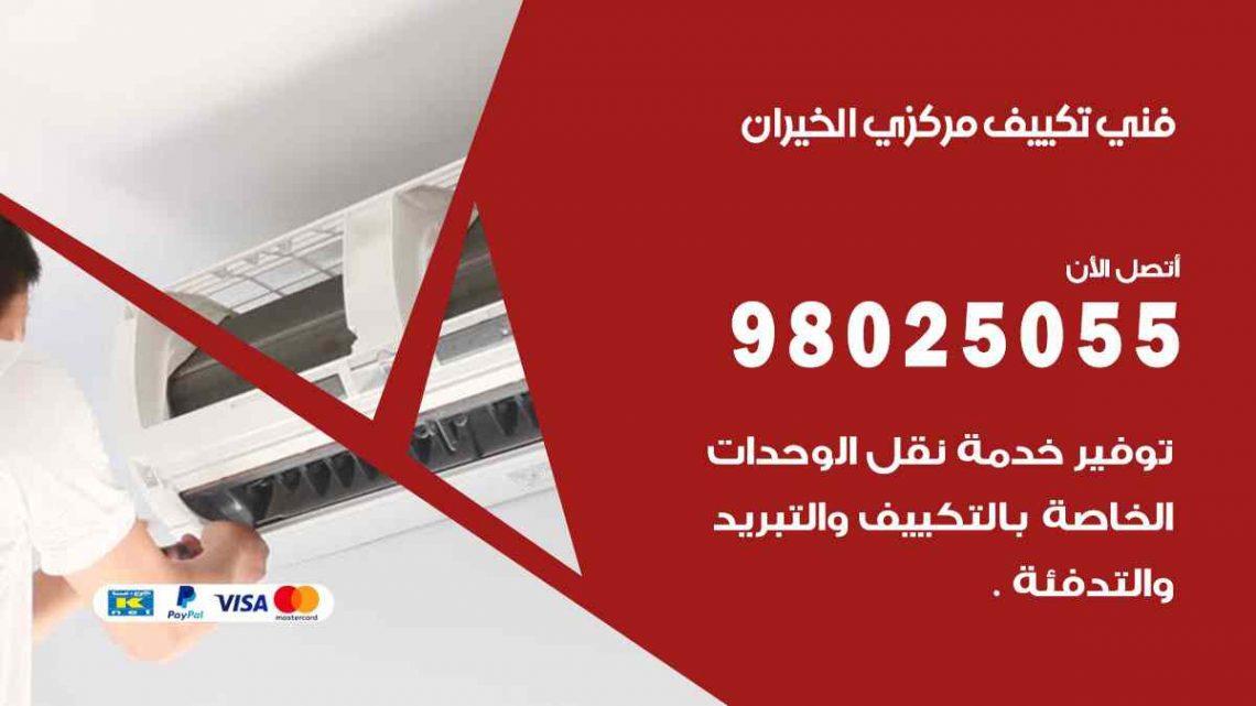 فني تكييف الخيران / 98025055 / فني تكييف مركزي هندي الخيران بالكويت