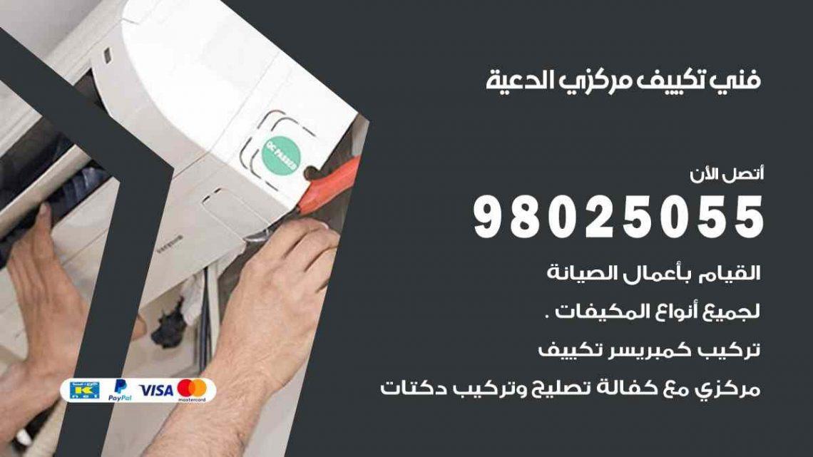 فني تكييف الدعية / 98025055 / فني تكييف مركزي هندي الدعية بالكويت