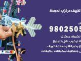 فني تكييف الدوحة