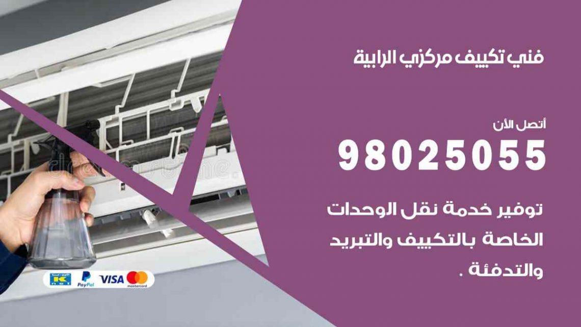 فني تكييف الرابية / 98025055 / فني تكييف مركزي هندي الرابية  بالكويت
