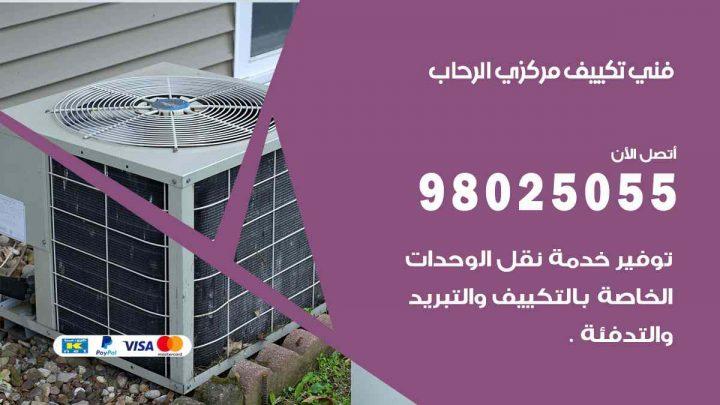 فني تكييف الرحاب / 98025055 / فني تكييف مركزي هندي الرحاب  بالكويت