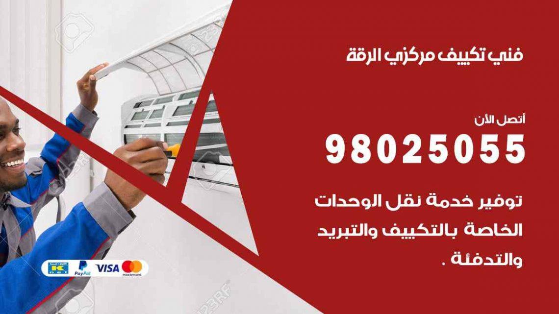 فني تكييف الرقة / 98025055 / فني تكييف مركزي هندي الرقة بالكويت