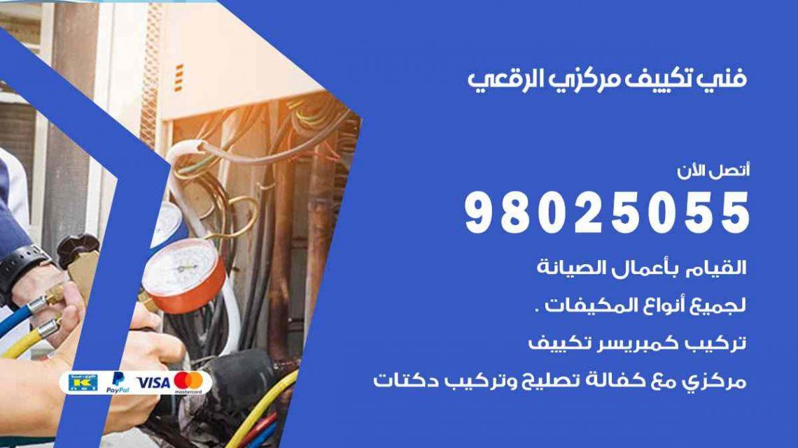 فني تكييف الرقعي / 98025055 / فني تكييف مركزي هندي الرقعي بالكويت