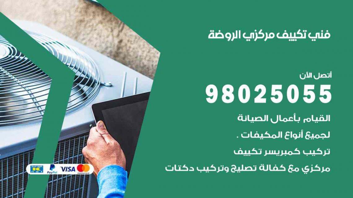 فني تكييف الروضة / 98025055 / فني تكييف مركزي هندي الروضة بالكويت