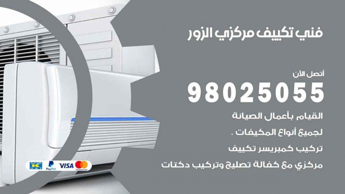 فني تكييف الزور / 98025055 / فني تكييف مركزي هندي الزور بالكويت