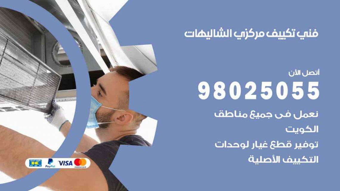 فني تكييف الشاليهات / 98025055 / فني تكييف مركزي هندي الشاليهات بالكويت