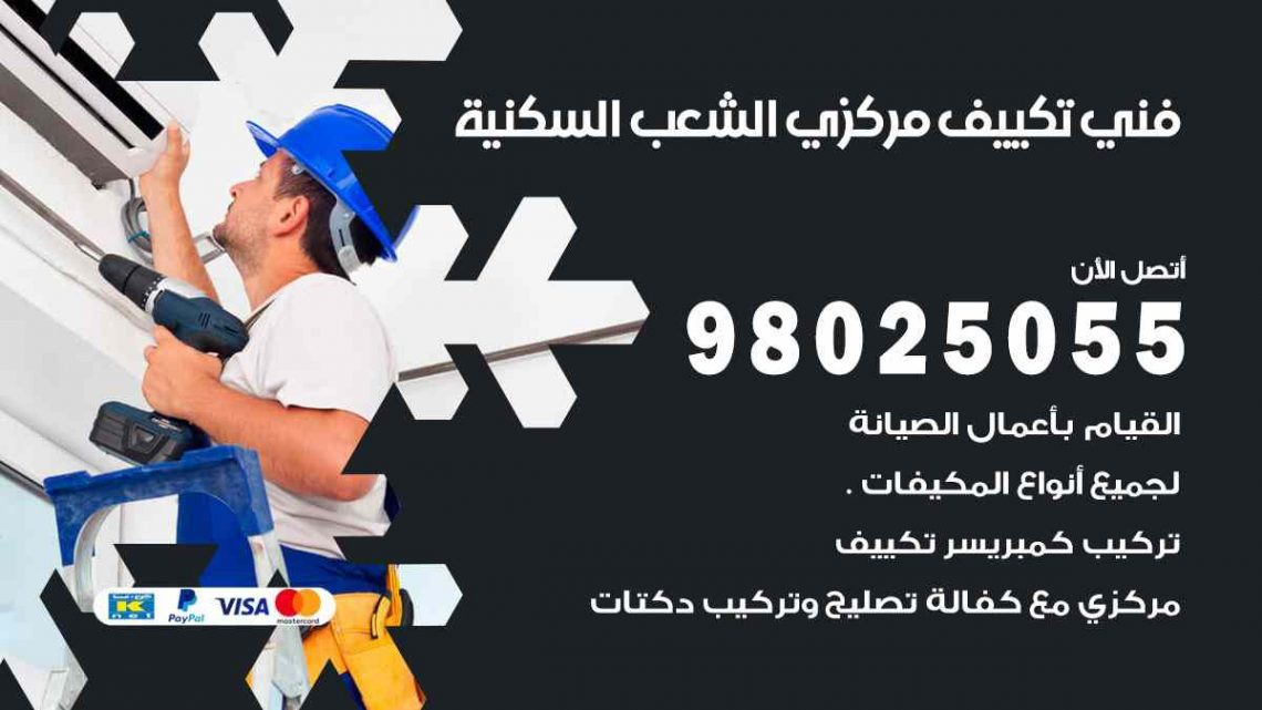 فني تكييف الشعب السكنية / 98025055 / فني تكييف مركزي هندي الشعب السكنية بالكويت