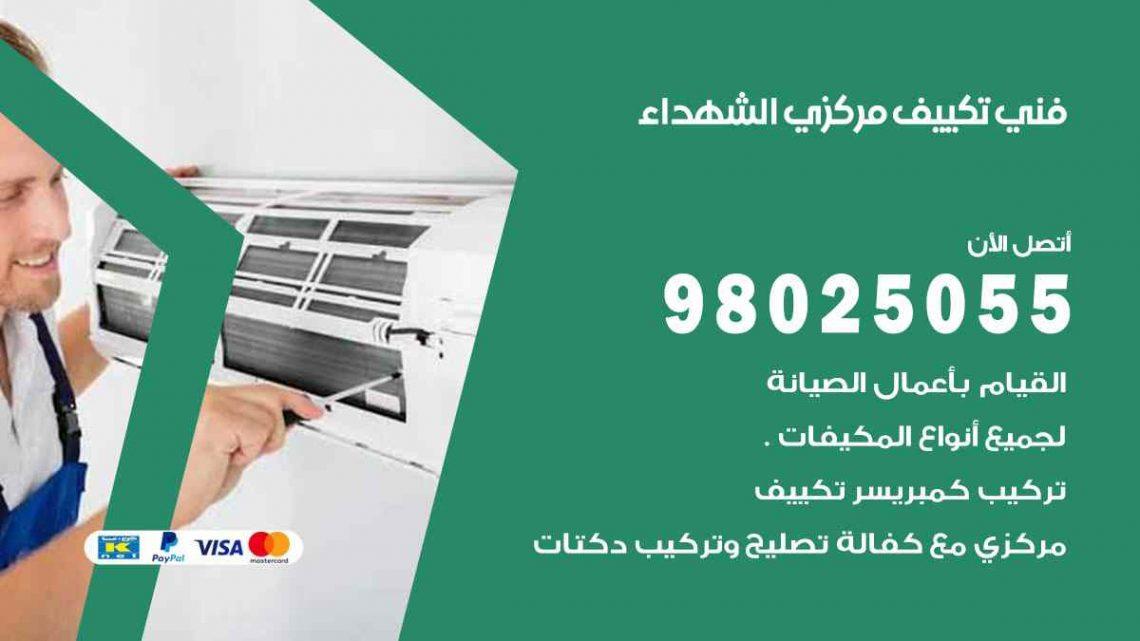 فني تكييف الشهداء / 98025055 / فني تكييف مركزي هندي الشهداء بالكويت