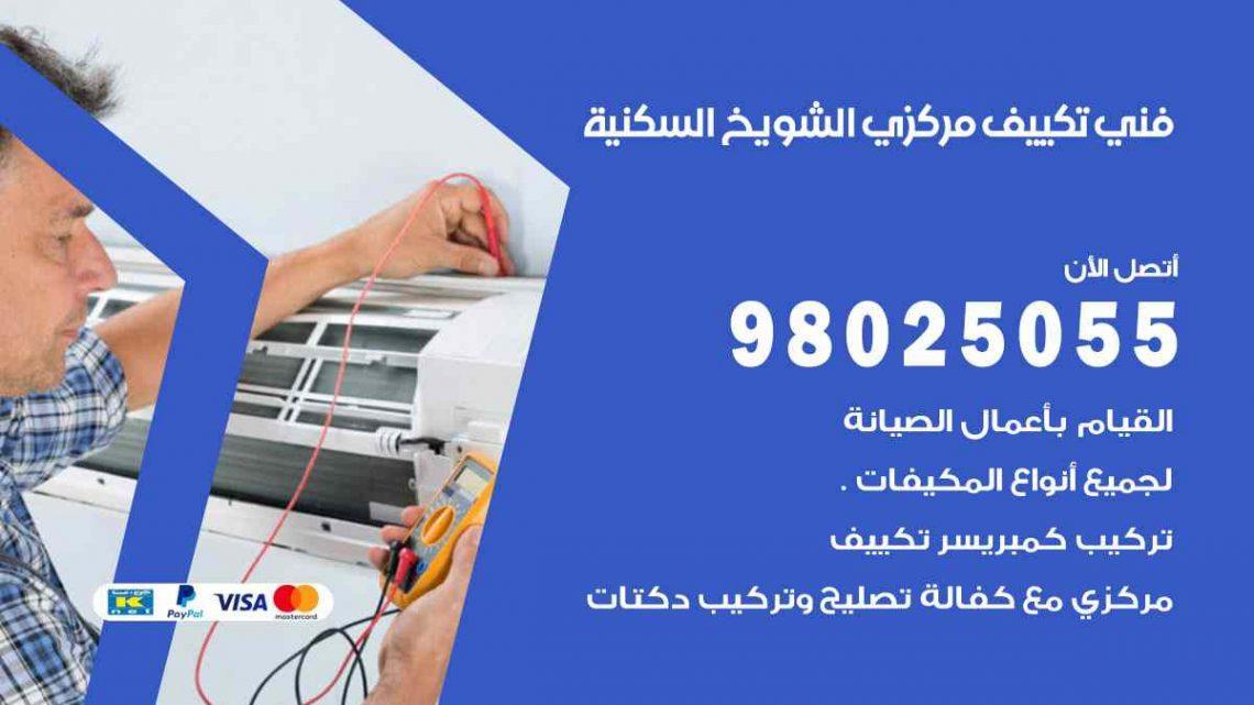 فني تكييف الشويخ السكنية / 98025055 / فني تكييف مركزي هندي الشويخ السكنية بالكويت